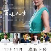 Movie, 百味人生 / Taste of Life, 電影海報