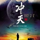 Movie, 冲天 / The Rocking Sky, 電影海報