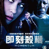 Movie, Momentum / 即刻殺機, 電影海報
