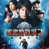 Movie, 図書館戦争 THE LAST MISSION / 圖書館戰爭2:最後任務 / Library Wars: The Last Mission, 電影海報