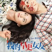 Movie, 我的早更女友 / Meet Miss Anxiety, 電影海報