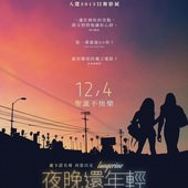 Movie, Tangerine / 夜晚還年輕 / 跨性有話兒 / 橘色, 電影海報