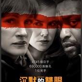 Movie, The Secret in Their Eyes / 沉默的雙眼 / 谜一样的双眼, 電影海報