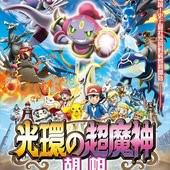 Movie, ポケモン・ザ・ムービーXY 光輪の超魔神 フーパ / 光環之超魔神 胡帕 / 神奇宝贝剧场版:光轮的超魔神 胡巴 / Poke'mon the Movie XY:Hoopa and the Clash of Ages, 電影海報
