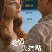 Movie, Irrational Man / 愛情失控點 / 无理之人 / 情迷失控點, 電影海報