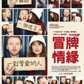 Movie, Man Up / 冒牌情緣 / 爷们些, 電影海報