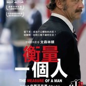 Movie, La loi du marché / 衡量一個人 / 市场法律 / The Measure of a Man, 電影海報