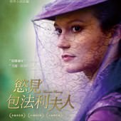 Movie, Madame Bovary / 慾見包法利夫人 / 包法利夫人, 電影海報