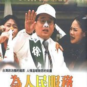 Movie, 為人民服務 / The Candidats, 電影海報