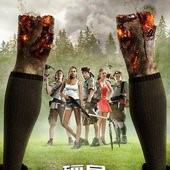 Movie, Scouts Guide to the Zombie Apocalypse / 殭屍教戰守則 / 僵尸启示录:童军手册 / 戇Scout打爆喪屍城, 電影海報