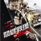 Movie, Heist / 關鍵救援:巴士657 / 抢劫, 電影海報