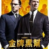 Movie, Legend / 金牌黑幫 / 传奇, 電影海報