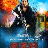 Movie, 鐵支路 / RailWay, 電影海報