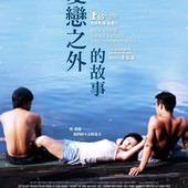 Movie, Cha và con và / 夏戀之外的故事 / Big Father, Small Father and Other Stories, 電影海報