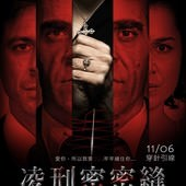 Movie, Shrew's Nest / 凌刑密密縫 / 鼩鼱的巢穴, 電影海報