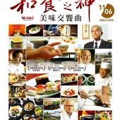 Movie, 和食ドリーム / 和食之神:美味交饗曲 / Wa-shoku: Beyond Sushi, 電影海報