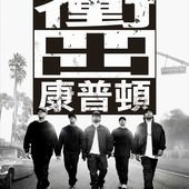 Movie, Straight Outta Compton / 衝出康普頓, 電影海報