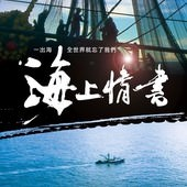Movie, 海上情書 / Trapped at Sea, Lost in Time, 電影海報