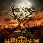 Movie, Tales of Halloween / 萬聖夜怪譚 / 万圣节传说, 電影海報