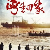 Movie, 灣生回家 / Wansei Back Home, 電影海報