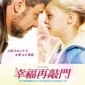 Movie, Fathers and Daughters / 幸福再敲門 / 父女情, 電影海報
