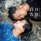 Movie, 百日告別 / Zinnia Flower, 電影海報