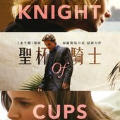 Movie, ,Knight of Cups / 聖杯騎士 / 圣杯骑士 電影海報