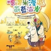 Movie, Muumit Rivieralla / 嚕嚕米漫遊蔚藍海岸 / 姆明:漫游蓝湾, 電影海報