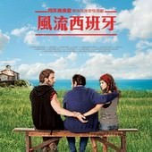 Movie, Ocho apellidos vascos / 風流西班牙 / Spanish Affair, 電影海報