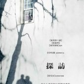 Movie, The Visit / 探訪 / 探访惊魂, 電影海報