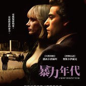 Movie, A Most Violent Year / 暴力年代 / 至暴之年 / 最暴烈的一年, 電影海報