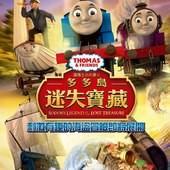 Movie, Legend of the Lost Treasure / 湯瑪士小火車之 多多島迷失寶藏, 電影海報