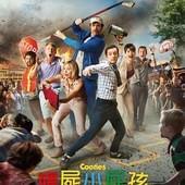 Movie, Cooties / 殭屍小屁孩 / 僵尸小屁孩, 電影海報