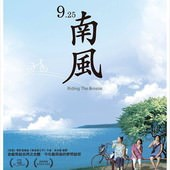 Movie, 南風 / Riding the Breeze, 電影海報