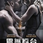 Movie, Southpaw / 震撼擂台 / 铁拳, 電影海報