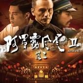 Movie, 阿罩霧風雲II:落子 / Attabu 2, 電影海報