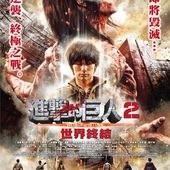 Movie, 進撃の巨人 ATTACK ON TITAN / 進擊的巨人2:世界終結 / Attack On Titan 2, 電影海報