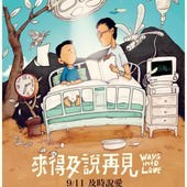 Movie, 來得及說再見 / Ways Into Love, 電影海報