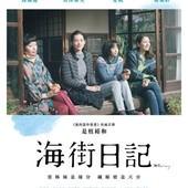 Movie, 海街diary / 海街日記 / 海街女孩日记 / Our Little Sister, 電影海報