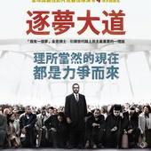 Movie, Selma / 逐夢大道 / 馬丁路德金:夢想之路 / 塞尔玛游行, 電影海報
