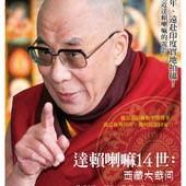 Movie, ダライ・ラマ14世 / 達賴喇嘛14世:西藏大哉問 / The Dalai Lama, The 14th:The World Champion Of Peace, 電影海報