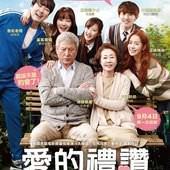 Movie, 장수상회 / 愛的禮讚 / 长寿商会 / Salut d'Amour, 電影海報