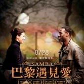 Movie, Samba / 巴黎遇見愛 / 桑巴, 電影海報