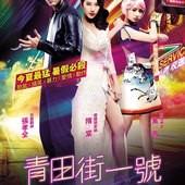Movie, 青田街一號(台) / The Laundryman(英文), 電影海報, 台灣