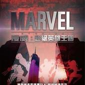 Movie, Marvel Stories / 漫威:超級英雄王國, 電影海報