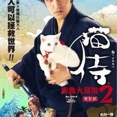 Movie, 猫侍 南の島へ行く / 貓侍電影版2 / Samurai Cat 2, 電影海報