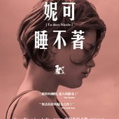 Movie, Tu dors Nicole / 妮可睡不著 / 沉睡的妮可, 電影海報
