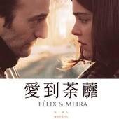 Movie, Félix et Meira / 愛到荼蘼 / 费利克斯和梅拉, 電影海報