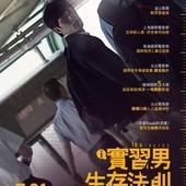 Movie, 10분 / 實習男生存法則 / 10分钟, 電影海報