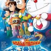 Movie, 映画ドラえもん のび太の宇宙英雄記 / 哆啦A夢:大雄之宇宙英雄記 / Doraemon: Nobita's Space Hero Record of Space Heroes, 電影海報